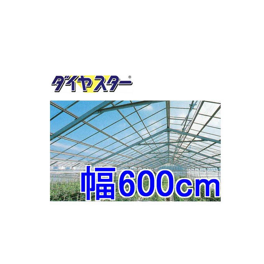 耐久無滴農POフィルム ダイヤスター 厚み0.15mm幅600cm長さ30m重さ約27kg