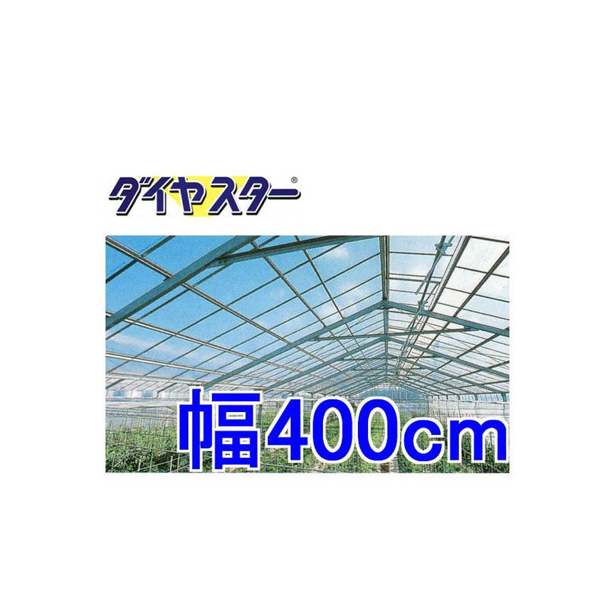 耐久無滴農POフィルム ダイヤスター 厚み0.15mm幅400cm長さ30m重さ約18kg