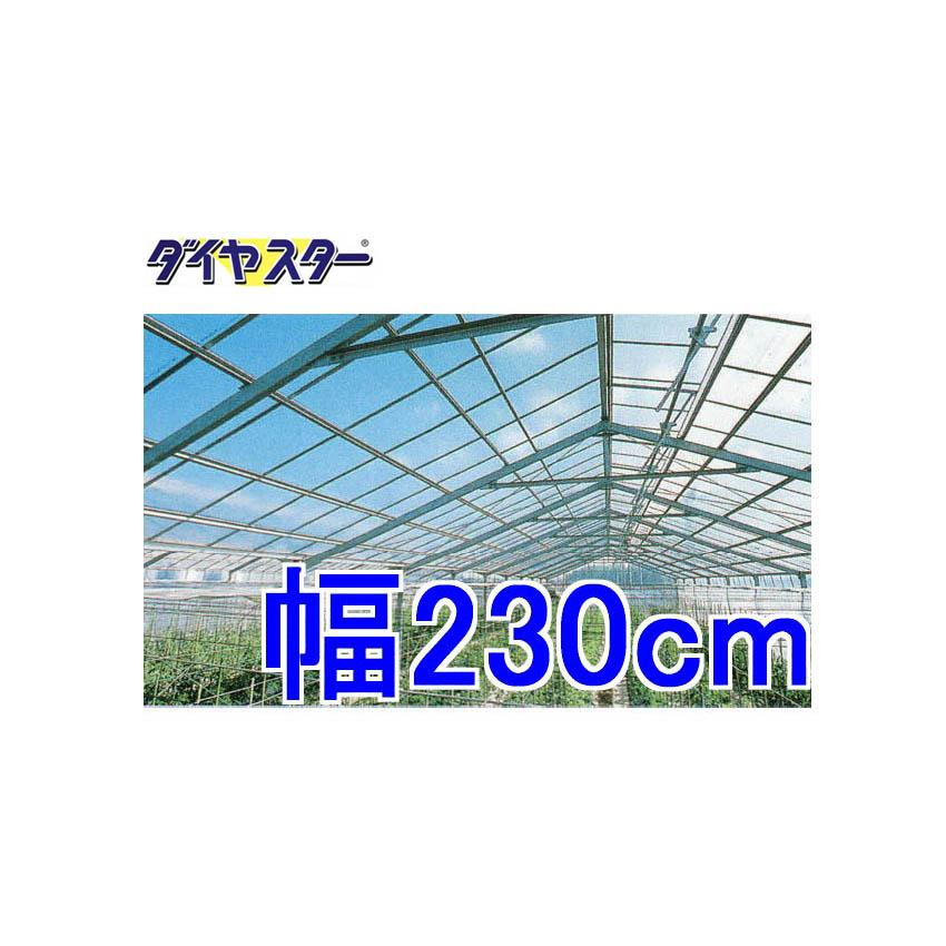 耐久無滴農POフィルム ダイヤスター 厚み0.15mm幅230cm長さ30m重さ約10.4kg