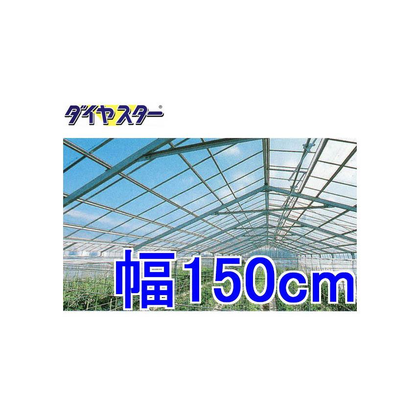 耐久無滴農POフィルム ダイヤスター 厚み0.15mm幅150cm長さ30m重さ約6.8kg