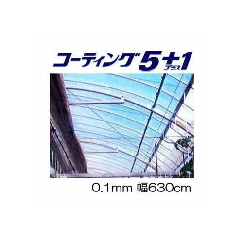 農POフィルム コーティング5+1UV プラス1厚み0.1mm 幅630cm 長さ30m+切売り タキロン シーアイ [農POフィルム]