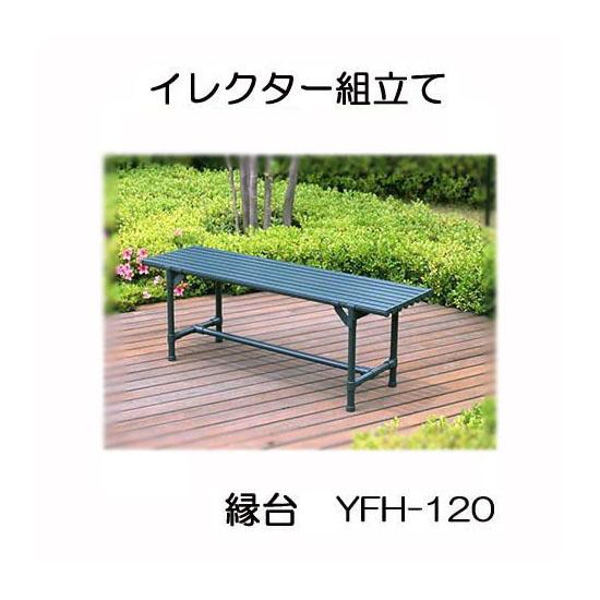 縁台 イレクター 組立てキット YFH-120 矢崎化工