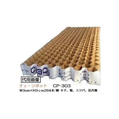 チェーンポット CP-303 264個付 150冊 ニッテン 日本甜菜製糖 ペーパーポット CP303