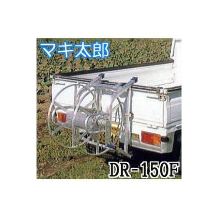 ハラックス アルミ製 ホース巻取器 マキ太郎 フック式 DR-150F φ8.5mmホース150m巻用 ※フック有効幅3.5cm (φ8.5より戻し金具付) (法人個人選択)