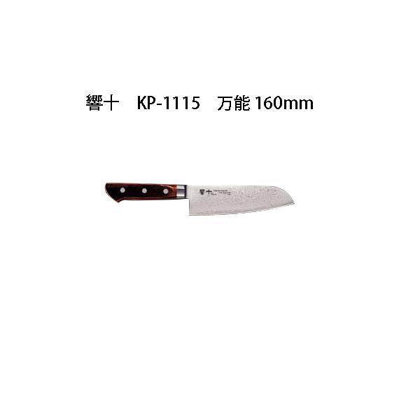 Brieto 響十 KP-1115 万能 160mm 木ハンドル 片岡製作所 日本製 ブライト 包丁