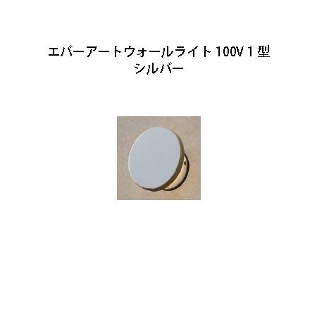 エバーアートウォールライト 100V 1 型HFB-D24S 75502800 シルバー[タカショー エクステリア 庭造り DIY 瀧商店]