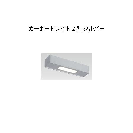ローボルト12V カーポートライト 2 型(HBA-D26S 75829600 シルバー)[タカショー エクステリア 庭造り DIY 瀧商店]