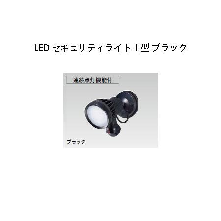 100V LEDセキュリティライト 1型 白色(71761300 HIA-W03K) ブラック[タカショー エクステリア 庭造り DIY 瀧商店]