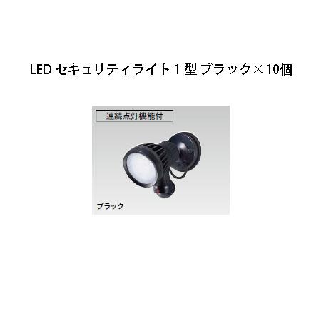 100V LEDセキュリティライト 1型 白色(71761300 HIA-W03K) ブラック×10個[タカショー エクステリア 庭造り DIY 瀧商店]