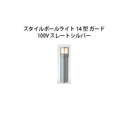 100V スタイルポールライト 14型 ガード(71683800 HFD-D46L)スレートシルバー[タカショー エクステリア 庭造り DIY 瀧商店]