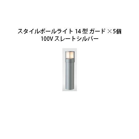 100V スタイルポールライト 14型 ガード(71683800 HFD-D46L)スレートシルバー×5個[タカショー エクステリア 庭造り DIY 瀧商店]