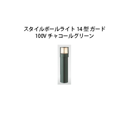 100V スタイルポールライト 14型 ガード(71682100 HFD-D46C)チャコールグリーン[タカショー エクステリア 庭造り DIY 瀧商店]