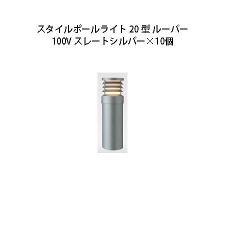 100V スタイルポールライト 20型 ルーバー(71695100 HFD-D52L)スレートシルバー×10個[タカショー エクステリア 庭造り DIY 瀧商店]