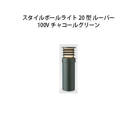 100V スタイルポールライト 20型 ルーバー(71694400 HFD-D52C)チャコールグリーン[タカショー エクステリア 庭造り DIY 瀧商店]