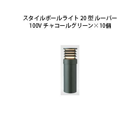 100V スタイルポールライト 20型 ルーバー(71694400 HFD-D52C)チャコールグリーン×10個[タカショー エクステリア 庭造り DIY 瀧商店]