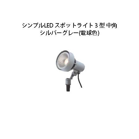 ガーデン アップライトシンプルLED スポットライト 3 型 中角 100V電球色(HFE-D70S 75563900 シルバーグレー)[タカショー エクステリア 庭造り DIY 瀧商店]