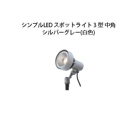 ガーデン アップライトシンプルLED スポットライト 3 型 中角 100V白(HFE-W70S 75570700 シルバーグレー)[タカショー エクステリア 庭造り DIY 瀧商店]