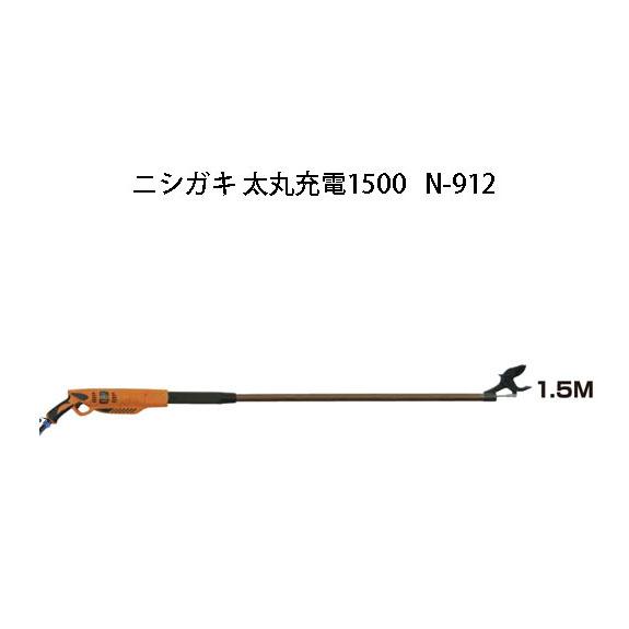 ニシガキ 太丸充電1500 1.5M N-912 (バッテリー充電器付き) 充電式太枝切鋏 生木40mm瞬時に切断