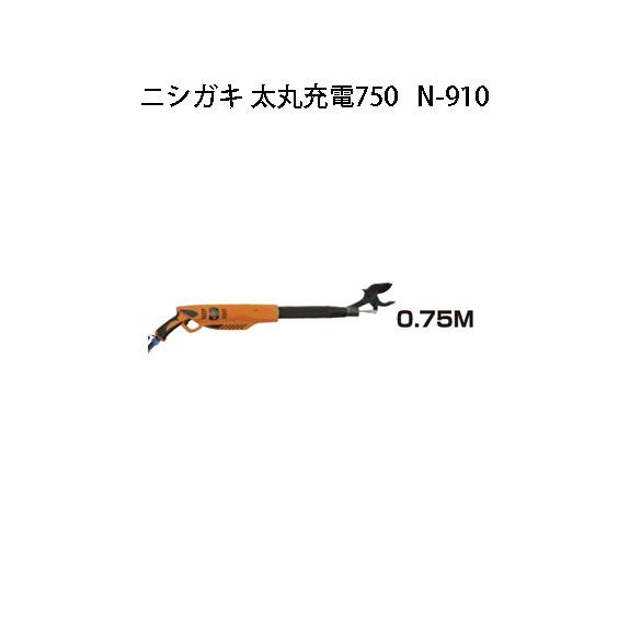 ニシガキ 太丸充電750 0.75M N-910 (バッテリー充電器付き) 充電式太枝切鋏 生木40mm瞬時に切断