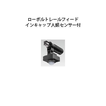 LEDIUS ローボルトレールフィードインキャップ人感センサー付HCE-016K 79860500[タカショー エクステリア 庭造り DIY 瀧商店]