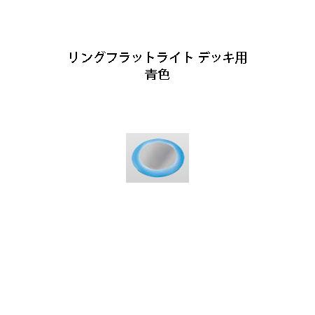 デッキライト リングフラットライト デッキ用 12V(HCD-B18S 79855100 シルバー 青色)[タカショー エクステリア 庭造り DIY]