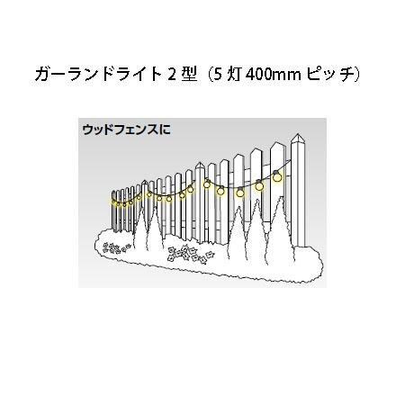 ガーランドライト 2 型(5 灯 400mm ピッチ) 12V(HBF-D33T 75316100 ブラック 電球色)[タカショー エクステリア 庭造り DIY]