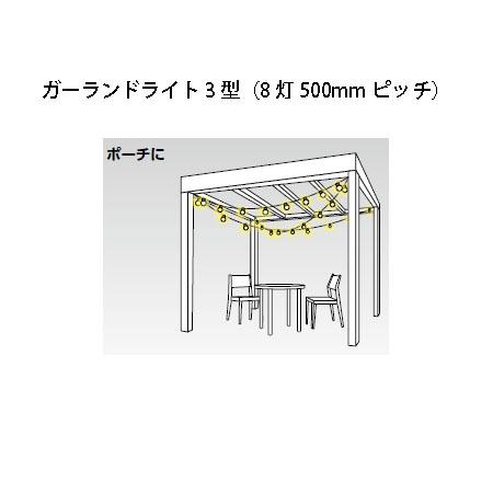 ガーランドライト 3 型(8 灯 500mm ピッチ) 12V(HBF-D32T 75315400 ブラック 電球色)[タカショー エクステリア 庭造り DIY]
