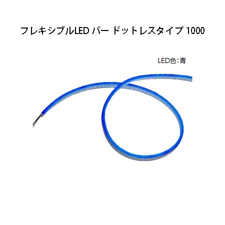 屋外用部材ライト 12VフレキシブルLED バー ドットレスタイプ 1000(HAC-B27T 75811100 青色)[タカショー エクステリア 庭造り DIY]