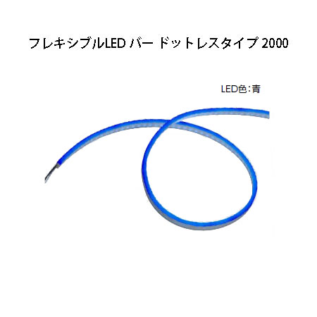 屋外用部材ライト 12VフレキシブルLED バー ドットレスタイプ 2000(HAC-B28T 75812800 青色)[タカショー エクステリア 庭造り DIY]