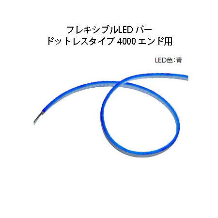 屋外用部材ライト 12VフレキシブルLED バー ドットレスタイプ 4000 エンド用(HAC-B30T 75814200 青色)[タカショー エクステリア 庭造り DIY]