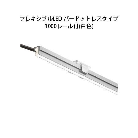 デコレーションライト 12VフレキシブルLED バードットレスタイプ 1000レール付(HAC-W33T 79837700 白色)[タカショー エクステリア 庭造り DIY]