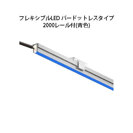 デコレーションライト 12VフレキシブルLED バードットレスタイプ 2000レール付(HAC-B34T 79830800 青色)[タカショー エクステリア 庭造り DIY]