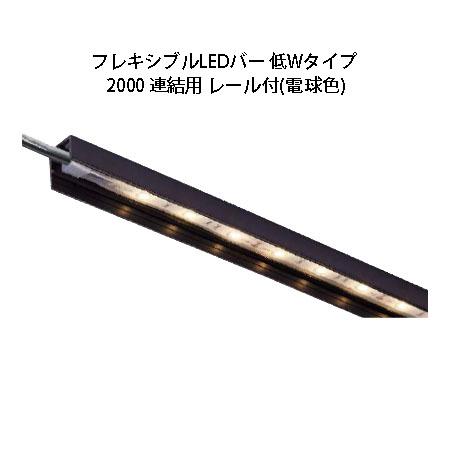 デコレーションライト 12VフレキシブルLEDバー 低Wタイプ 2000 連結用 レール付(HAC-D22T 75153200 電球色)[タカショー エクステリア 庭造り DIY]