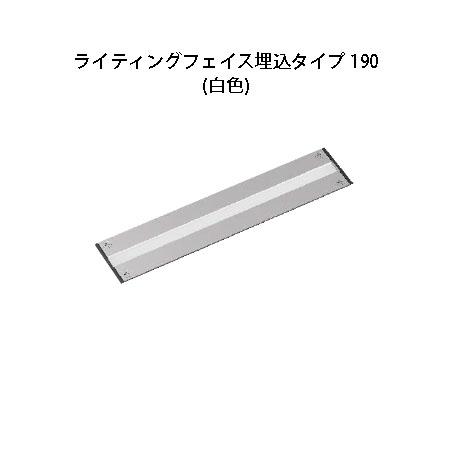 屋外用部材ライト デコレーションライト 12Vライティングフェイス埋込タイプ 190(HAC-W25S 75404500 シルバー)白色[タカショー エクステリア 庭造り DIY ローボルト]
