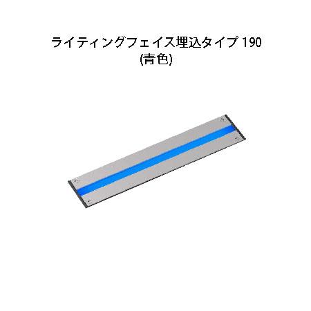 屋外用部材ライト デコレーションライト 12Vライティングフェイス埋込タイプ 190(HAC-B25S 75400700 シルバー)青色[タカショー エクステリア 庭造り DIY ローボルト]