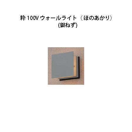 和風ライト粋 100V ウォールライト(ほのあかり)HGD-H11N 71752100 銀ねず[タカショー エクステリア 庭造り DIY]