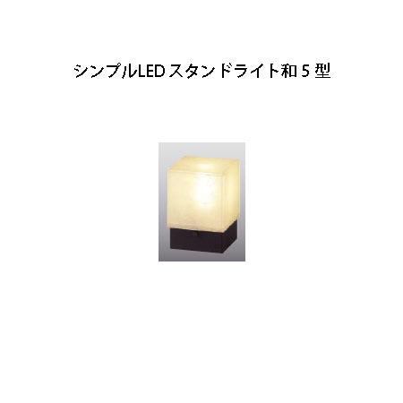 和風ライト 100VシンプルLED スタンドライト和 5 型(HGD-D05K 71745300 ブラック)電球色[タカショー エクステリア 庭造り DIY]