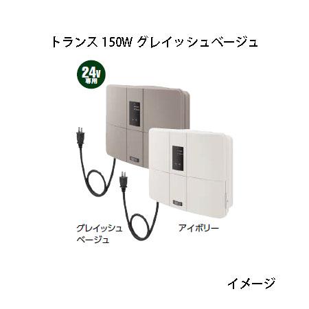 LEDIUS 24V トランス 150W 明るさ感度調整付(HEA-014G 75459500 グレイッシュベージュ)