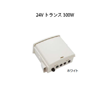 24V トランス 300W(HEA-006W 73392700 ホワイト)