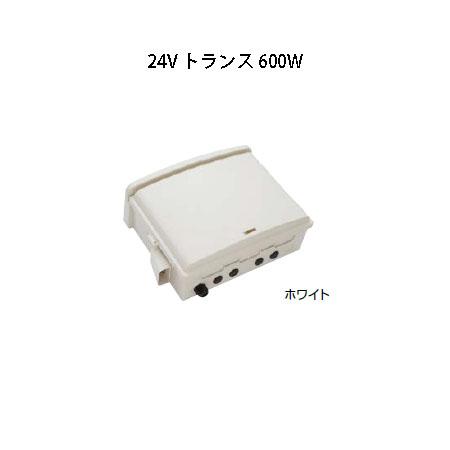 24V トランス 600W(HEA-007W 73393400 ホワイト)