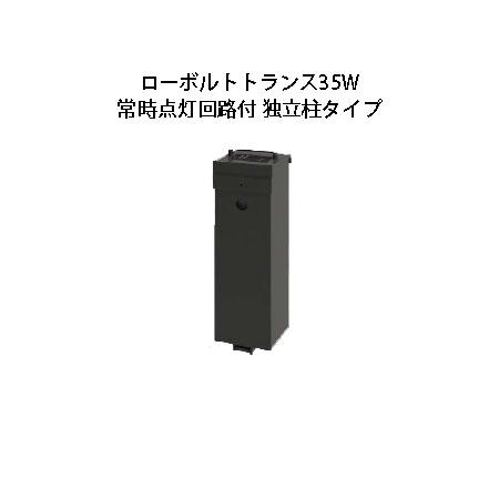 LEDIUS ローボルトトランス35W 常時点灯回路付 独立柱タイプ(HEA-020K 75471700)