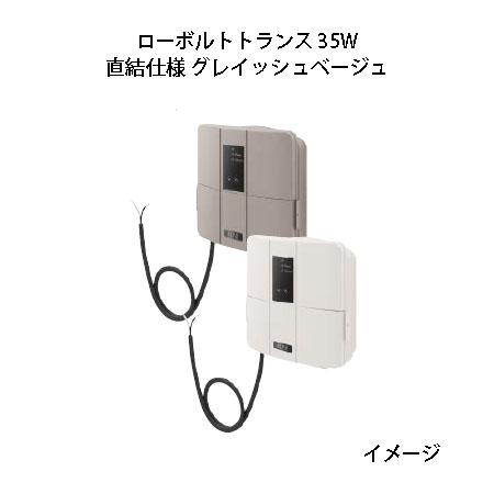 LEDIUS ローボルトトランス 35W (HEA-018G 75467000 グレイッシュベージュ)常時点灯回路付 直結仕様