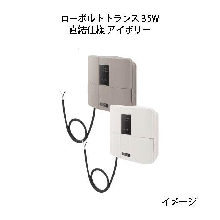 LEDIUS ローボルトトランス 35W (HEA-018I 75468700 アイボリー)常時点灯回路付 直結仕様
