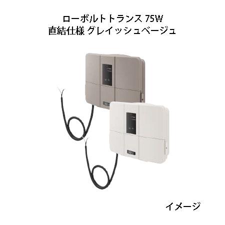 LEDIUS ローボルトトランス 75W (HEA-019G 75469400 グレイッシュベージュ)常時点灯回路付 直結仕様