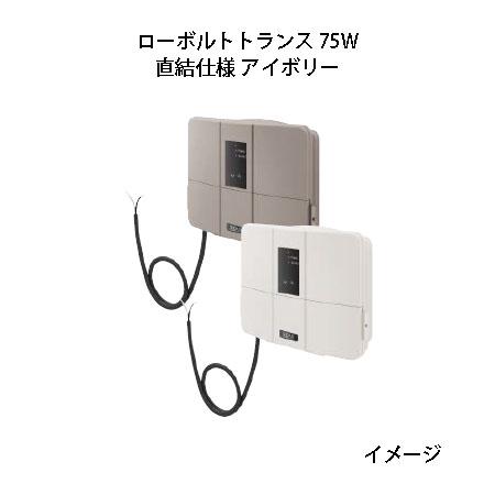 LEDIUS ローボルトトランス 75W(HEA-019I 75470000 アイボリー)常時点灯回路付 直結仕様