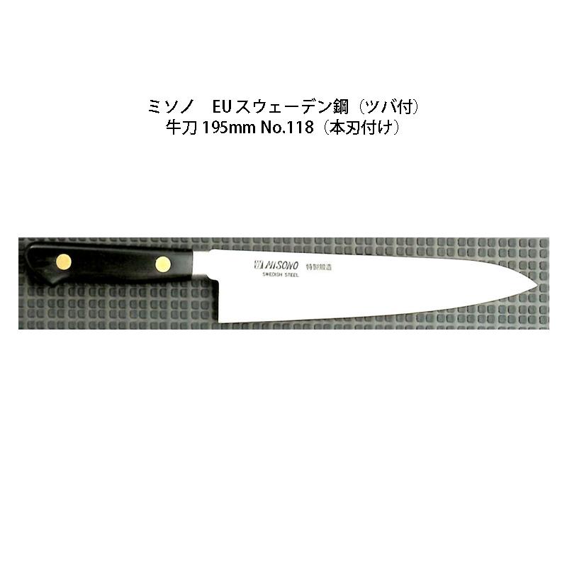 Misono ミソノ EU スウェーデン鋼(ツバ付)牛刀 195mm No.118(本刃付け)