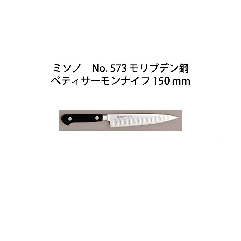 Misono ミソノ No. 573 モリブデン鋼ペティサーモンナイフ 150 mm