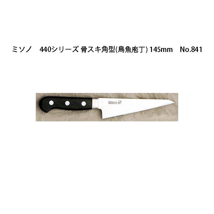 Misono ミソノ 440シリーズ 骨スキ角型(鳥魚庖丁) 145mm No.841[14.5cm 包丁 庖丁 瀧商店]