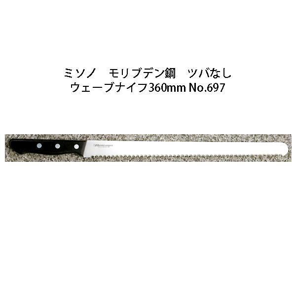 Misono ミソノ モリブデン鋼 ツバなし ウェーブナイフ360mm No.697[36cm 包丁 庖丁 MOLYBDENUM STEEL 瀧商店]