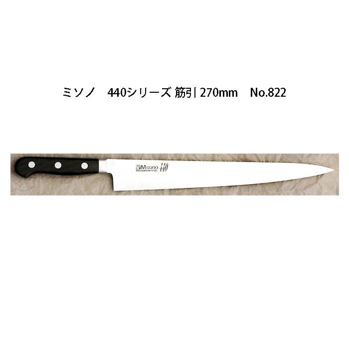 Misono ミソノ 440シリーズ 筋引 270mm No.822[27cm 包丁 庖丁 瀧商店]